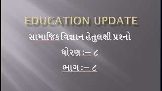 SOCIAL SCIENCE PART 8 STUDY MATERIAL    BY EDUCATION UPDATE [ GUJARATI ]