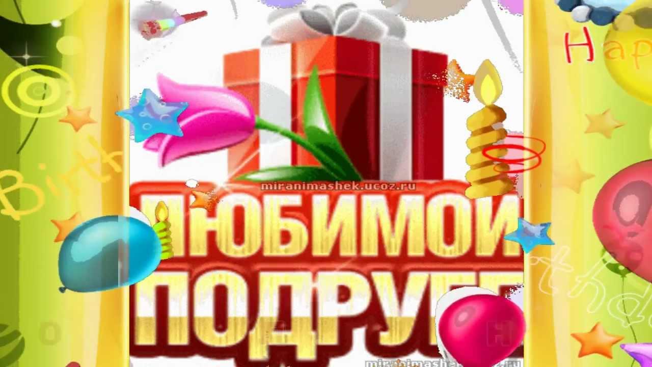 Ютубе поздравление с днем рождения подруге
