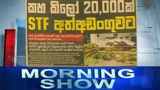 Siyatha Morning Show | 28 .12.2020