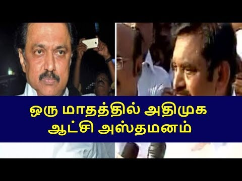Soon Governor Rule Implemented In Tamilnadu|tamilnadu Political News|live News Tamil