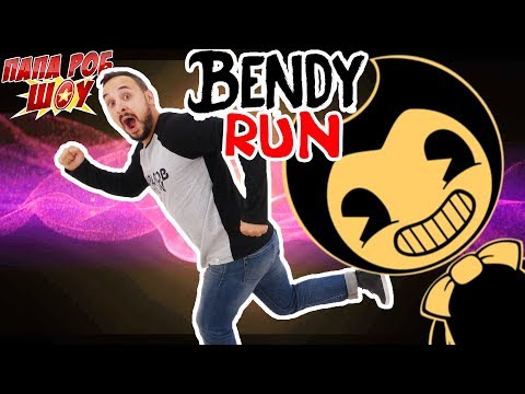Папа Роб играет в Bendy in Nightmare Run!