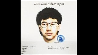 Bangkok Saldırısının Failinin 'Türk Vatandaşı Olduğu' Iddia Edildi