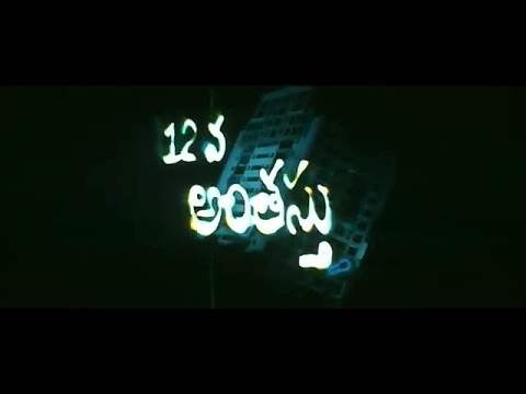 12Va Anthasthu (Bhoot)