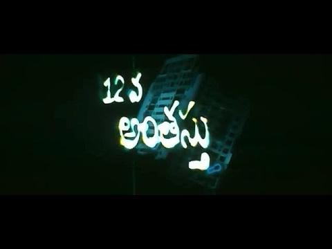 12Va Anthasthu Telugu Full Movie | Ajay Devgan | Urmila Matondkar | Ram Gopal Varma