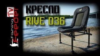 Обзор кресла Rive Open D36 (Overview chair Rive Open D36) Фидер