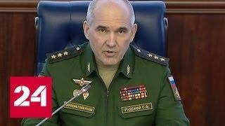 Минобороны призвало США допустить в Ракку представителей гуманитарных конвоев - Россия 24