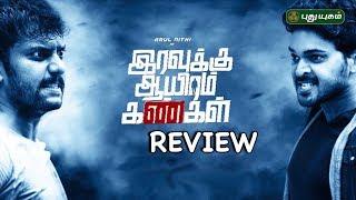 Iravukku Aayiram Kangal Review / Arulnithi | Filmy Review