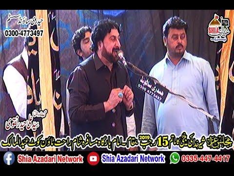 Zakir Syed Mushtaq Hussain Shah    15 Rajab 2019    Rahat Town Skp