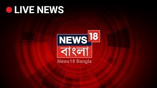 News18 Bangla Live Stream | Bangla News Live