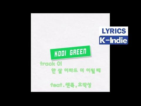[Lyric Video] KODI GREEN - I M A G E Album Lyric Video