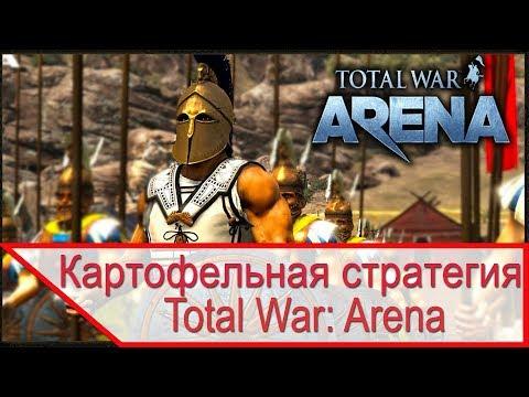Total War Arena - картофельная стратегия