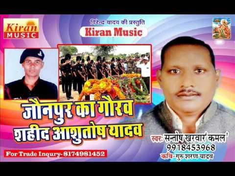 जौनपुर  का गौरव ,शहीद आसुतोष यादव # Jawanpur Kand Santosh Kamal#Bhojpuri Birha