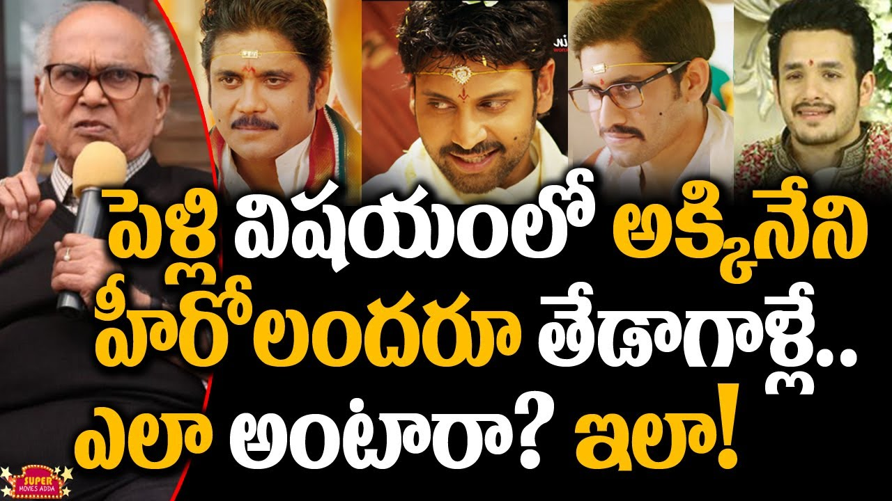 Why Akkineni Family are Failures in Marriages | Nagarjuna | Akhil | Celebs News | Tollywood News