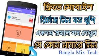 Unlimited Free Mobile Recharge Payment Proof   ফ্রিতে রির্চাজ নিন জত খুশি তত।