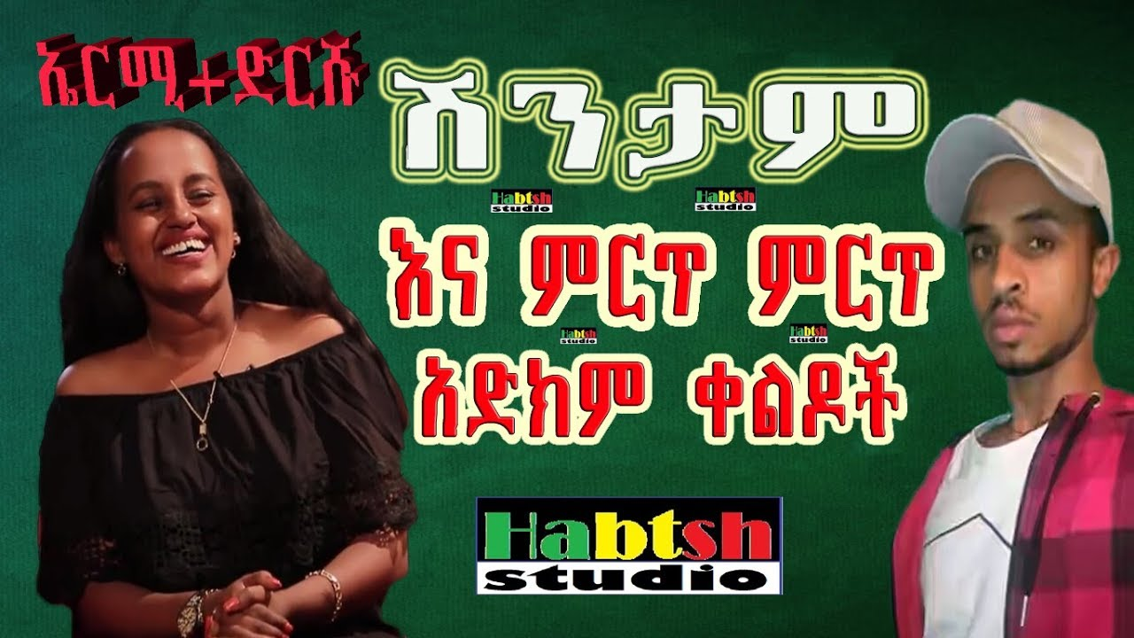 Comedian Ermy And Drshu New Ethiopian comedy mar 2019