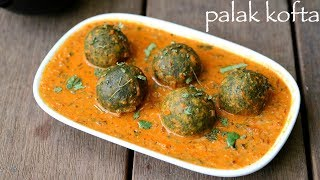 palak kofta recipe | पालक कोफ्ता करी | spinach kofta curry | palak kofta curry
