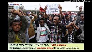በኦሮሚያ ግድያ መቀጠሉን ነዋሪዎች ገለጹ - VOA Amharic September 29, 2016