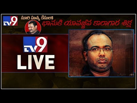 Maddelacheruvu Suri Murder Case LIVE || Nampally Court - TV9