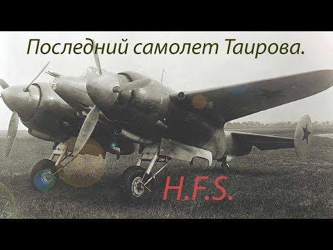 Та 3. Советский тяжелый истребитель. Только история.