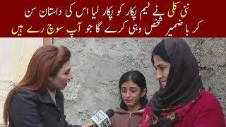 A Brave Effort by Anila Aslam | Pukar | 4 January 2018 \ Neo News