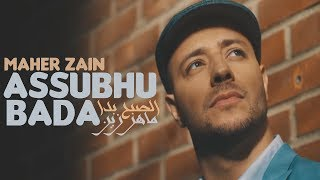 Maher Zain - Assubhu Bada | ماهر زين - الصبح بدا (Lyric Video)