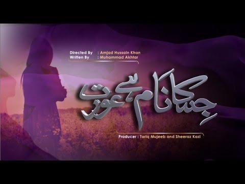 Jis Ka Naam Hai Aurat Episode 17