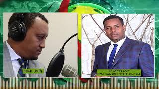 ESAT Interview Biruk with Ato Asemahegn Asres Jan 2019
