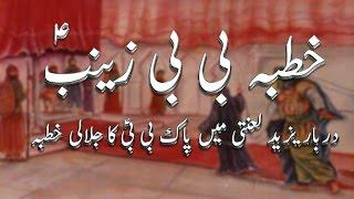 download lagu Khutba E Bibi Zainab Sa In Darbar E Yazeed gratis