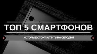 ТОП-5 Смартфонов, которые стоит КУПИТЬ ПРЯМО СЕЙЧАС!