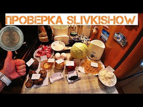 ПРОВЕРКА SlivkiShow КАК ПРОЖИТЬ ЦЕЛЫЙ ДЕНЬ - НА 50 РУБЛЕЙ