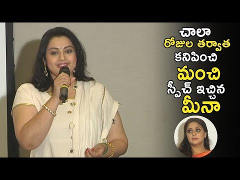 Telugu Actress Meena Speech @ TSR National Film Awards Press Meet 2018 || T Subbarami Reddy
