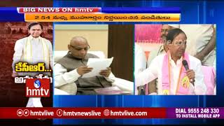 Full Details On KCR Oath Taking Ceremony Tomorrow | hmtv