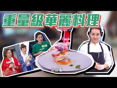 台綜-型男大主廚-20190516 爆卵母香魚重磅降臨!絕對華麗又好吃的重量級料理!