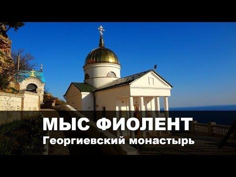 Фиолент.Георгиевский монастырь (Балаклава) Свято-Георгиевский монастырь — православный мужской