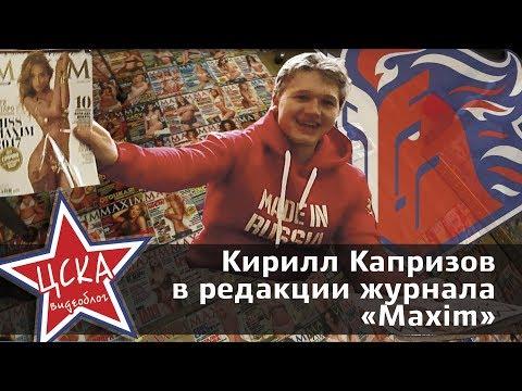 Кирилл Капризов в редакции журнала «Maxim». Видеоблог ЦСКА выпуск 9.
