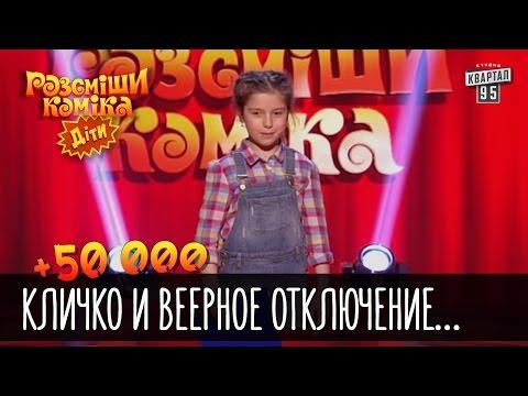 +50 000 - Кличко и веерное отключение одноклассников | Рассмеши комика Дети 2016