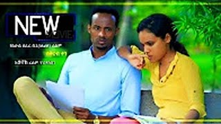 New Ethiopian Movie 2016 Full Movie This Week - Amharic Movies