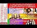 Дискотека 80 х 90 х 00 х Любимые Танцевальные Хиты mp3