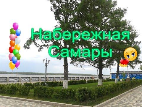 Прогулка  по Самарской набережной!