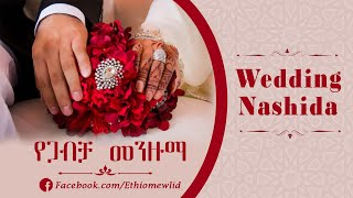 New Ethiopian Wedding menzuma I አዲስ የጋብቻ መንዙማ