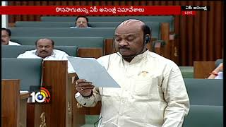 AP Assembly Live | AP Assembly on Road Transport System | Amaravathi