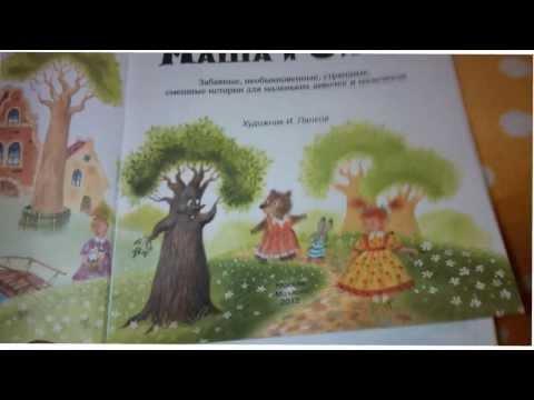Книги для детей 2-3-4 Маша и Ойка Отзыв на детскую книжку