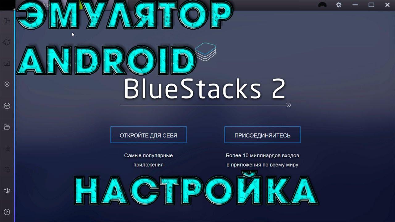 Скачать программу bluestacks 2 с официального сайта - net4me.ru