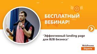 """""""Эффективный landing page для B2B бизнеса"""". Вебинар WebPromoExperts #171"""