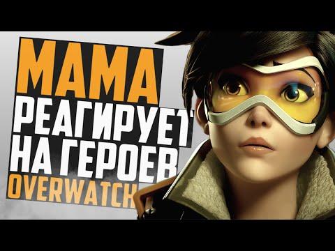 Мама реагирует на героев Overwatch (◕‿◕)