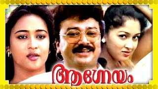 Daddy Cool - Malayalam Full Movie - Aagneyam - Full Length Movie [HD]