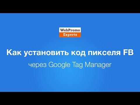 Как установить код пикселя FB через Google Tag Manager. How-To #37