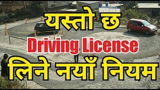 New rule to get Driving License in Nepal