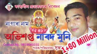 Subhash Nagara Naam - অভিশপ্ত নাৰদ মুনি Full Audio