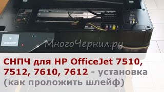Как установить СНПЧ на HP OfficeJet 7510, 7512, 7610, 7612 (933/932) - прокладка шлейфа